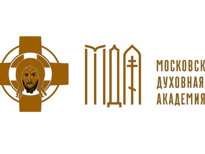 Московская духовная академия приглашает на обучение