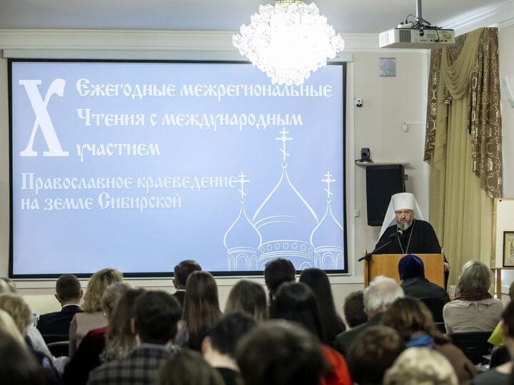 В Кемерове завершились X Историко-краеведческие чтения