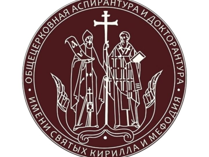 Объявлен набор учащихся в Общецерковную аспирантуру и докторантуру