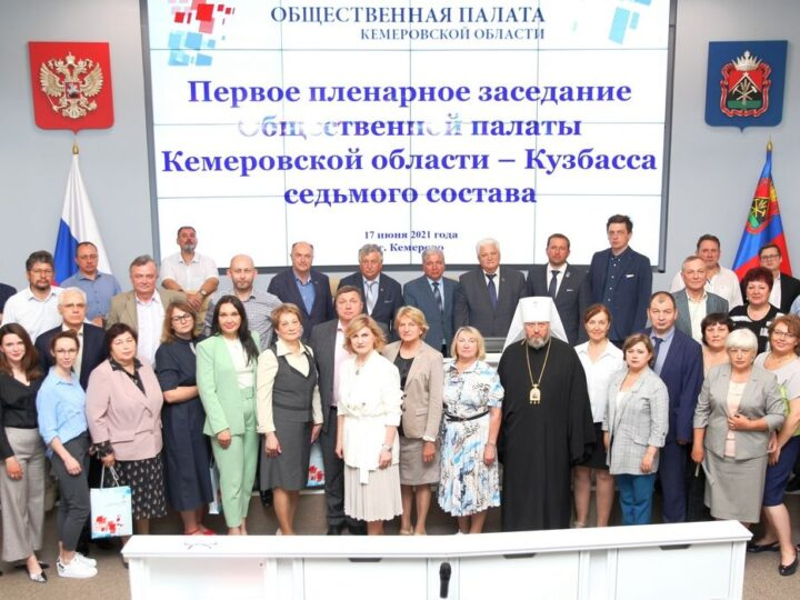 Митрополит принял участие в первом заседании Общественной палаты Кузбасса седьмого созыва