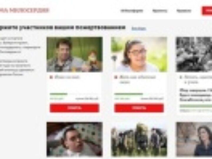 Портал Милосердие.ru и Синодальный отдел по благотворительности организовали проект для сбора средств на системные нужды церковных социальных НКО