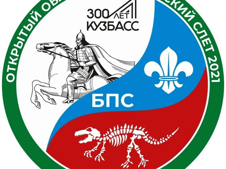 В Чебулинском районе состоится областной скаутский слёт братства православных следопытов
