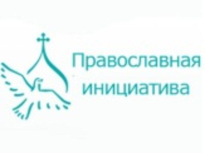 Состоялось онлайн-совещание по направлению «Культура» грантового конкурса «Православная инициатива — 2021»