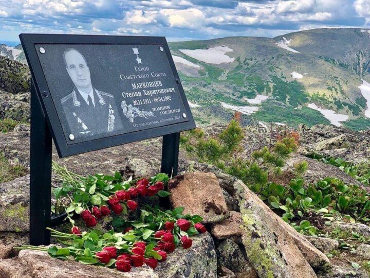 В горах Кузнецкого Алатау увековечили память героя-кузбассовца