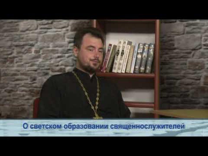 О светском образовании священнослужителей