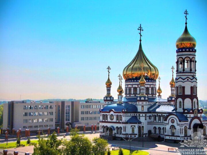 Кузбасская семинария объявляет дополнительный набор