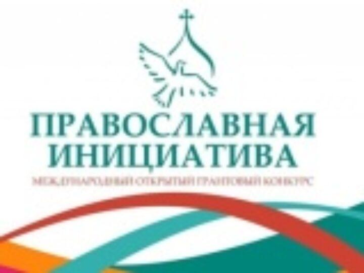Объявлены победители конкурса «Православная инициатива — 2021»