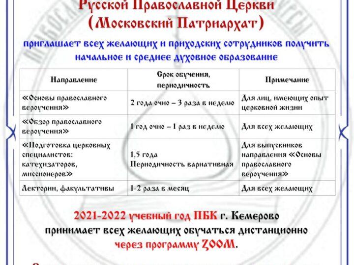 Центр подготовки церковных специалистов Кемеровской епархии начинает приём документов