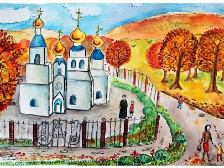 Дан старт XVII Международному конкурсу детского творчества «Красота Божьего мира»