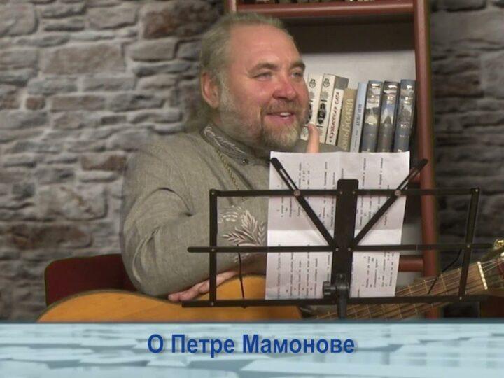 О Петре Мамонове