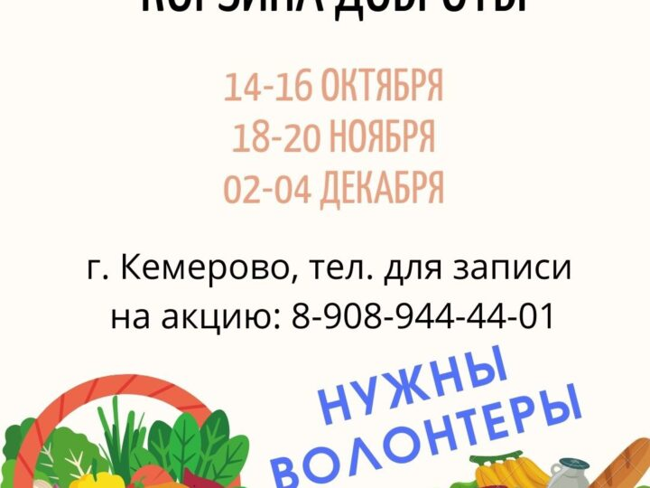 Ищем волонтёров для участия в акции «Корзина доброты»