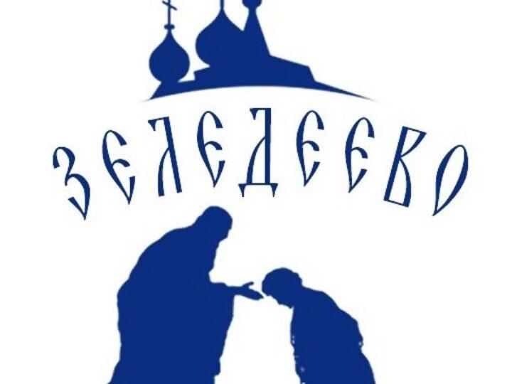 «Развитие церковной реабилитации в Сибирском регионе»: реабилитационный центр «Зеледеево» приглашает на трёхдневный семинар