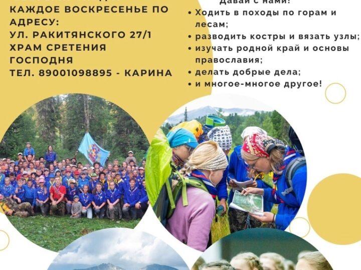 Кемеровский отряд православных следопытов приглашает