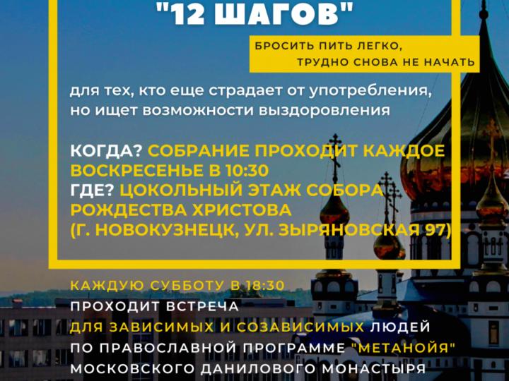 «12 шагов»: при новокузнецком приходе стартовала программа помощи зависимым от алкоголизма людям