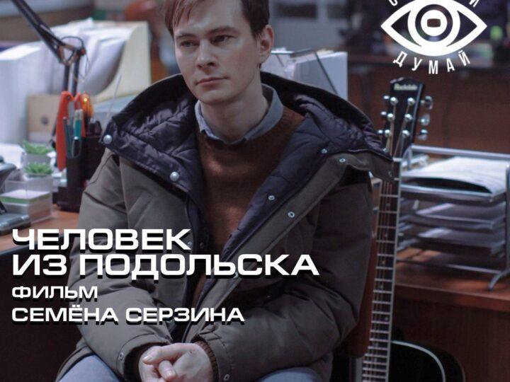 «Человек из Подольска»: кинодискуссионная лаборатория приглашает на показ фильма