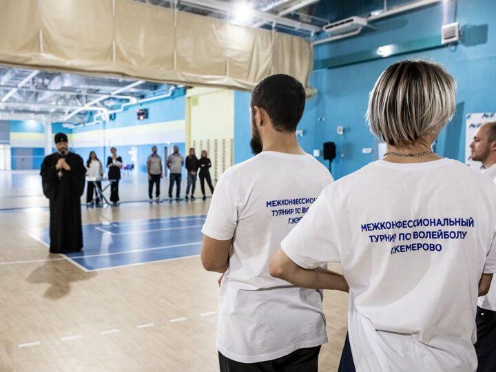 Глава митрополии поприветствовал участников Межконфессионального турнира по волейболу