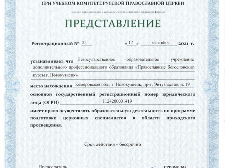 Православные богословские курсы при Кузбасской семинарии получили Представление Учебного комитета