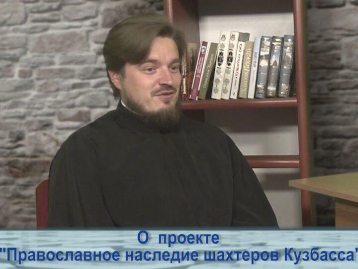 О проекте «Православное наследие шахтёров Кузбасса»