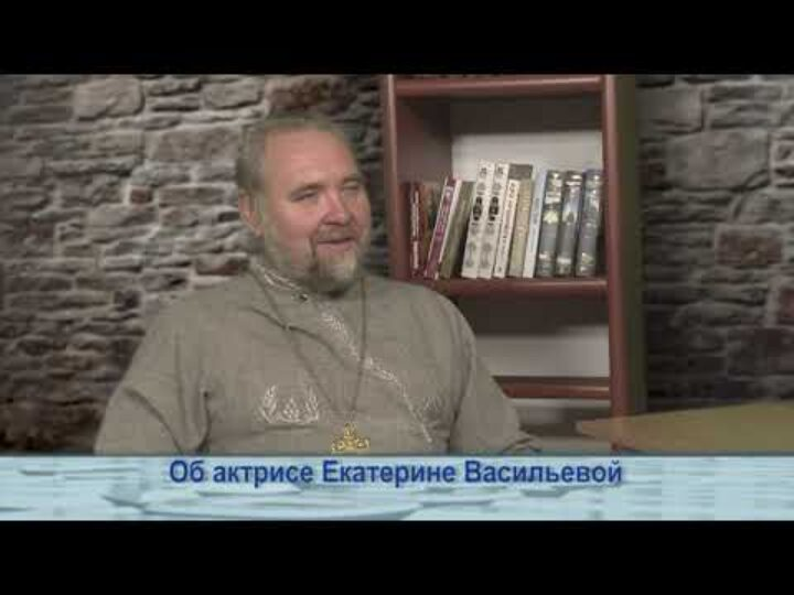 Об актрисе Екатерине Васильевой