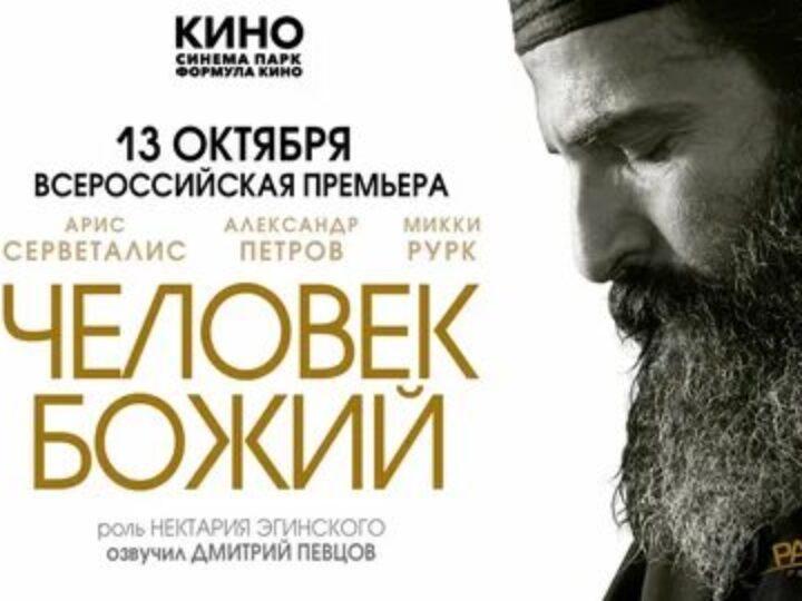 В широкий прокат выходит фильм о святителе Нектарии Эгинском