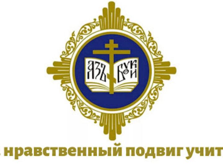 Объявлен конкурс «За нравственный подвиг учителя-2022»