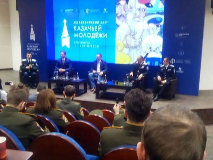 Кузбасский казак побывал на Всероссийском слёте казачьей молодёжи в Красноярске