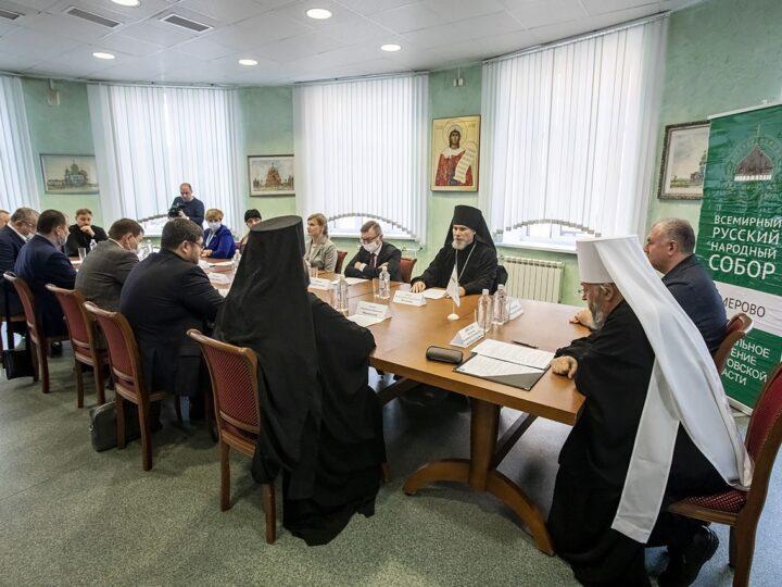 В Кемерове состоялось заседание регионального отделения Всемирного русского народного собора
